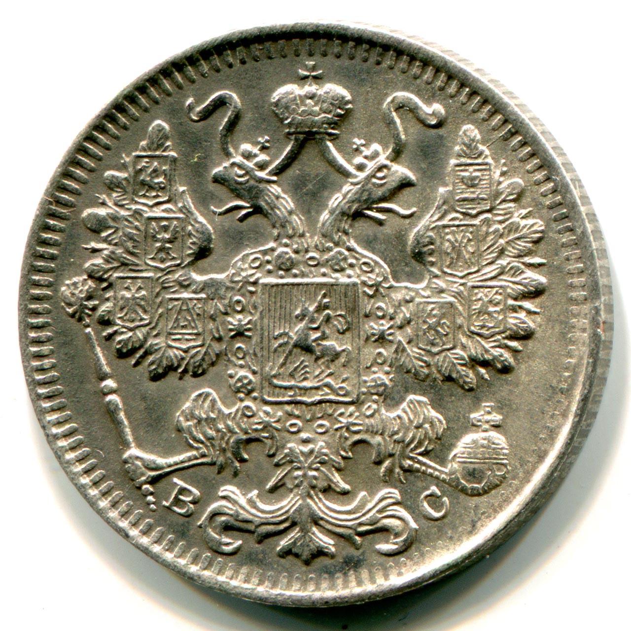 15 копеек 1916 года стоимость сколько стоит коллекция монет города воинской славы