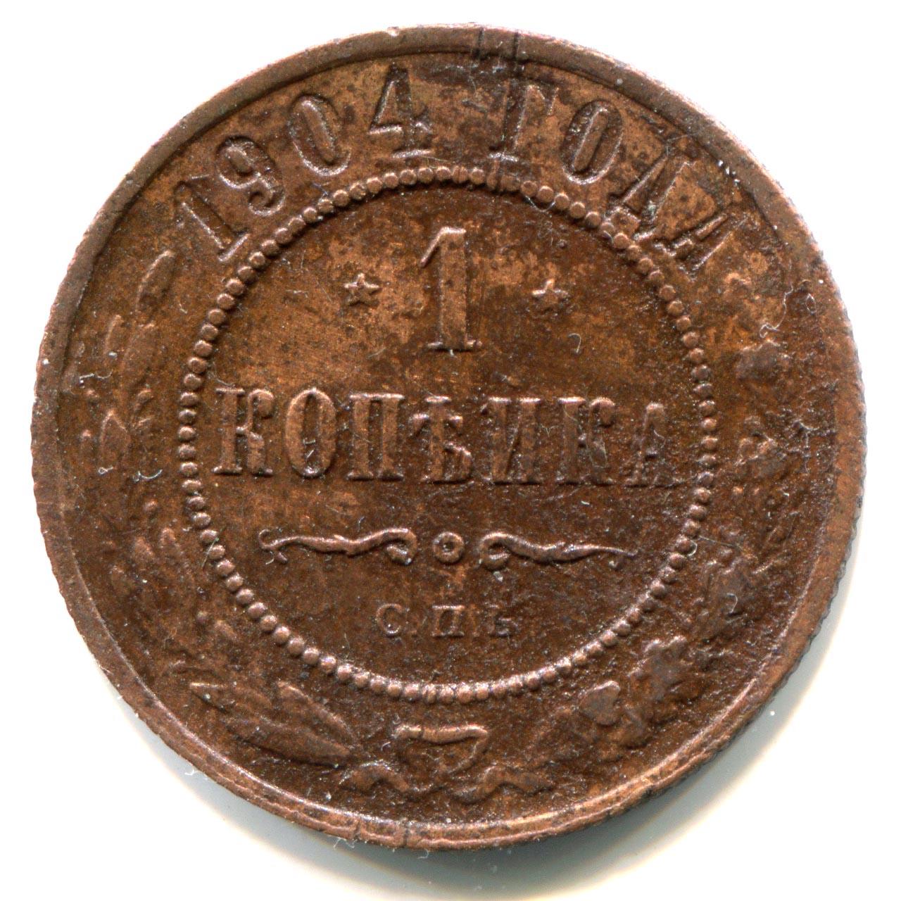 Цына 3капейке 1904года новые 100 рублевки