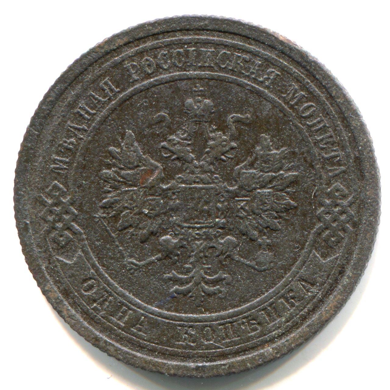 Одна копейка 1908 года стоимость 20 коп 1942 года цена