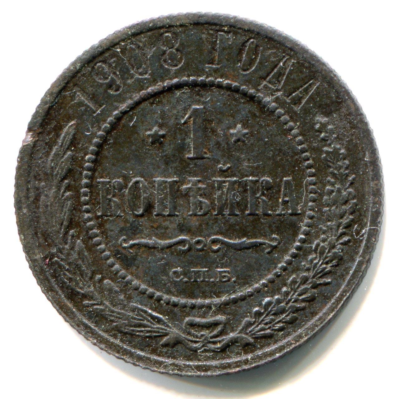 1908 1 копейка 1 лат 1939 года цена