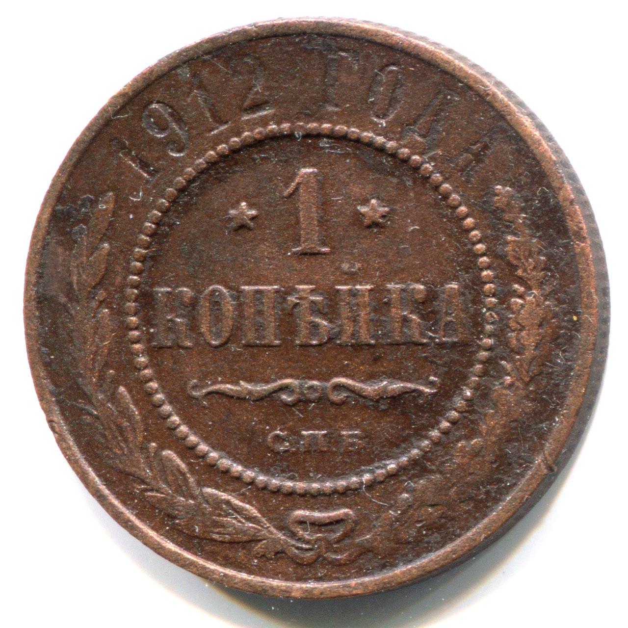 Цена одной копейки 1912 года цена николаевского червонца