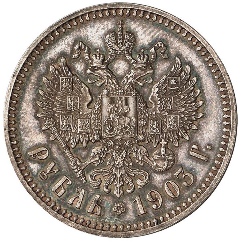 Монеты рубли российской империи купюра 2 доллара 1776 года цена