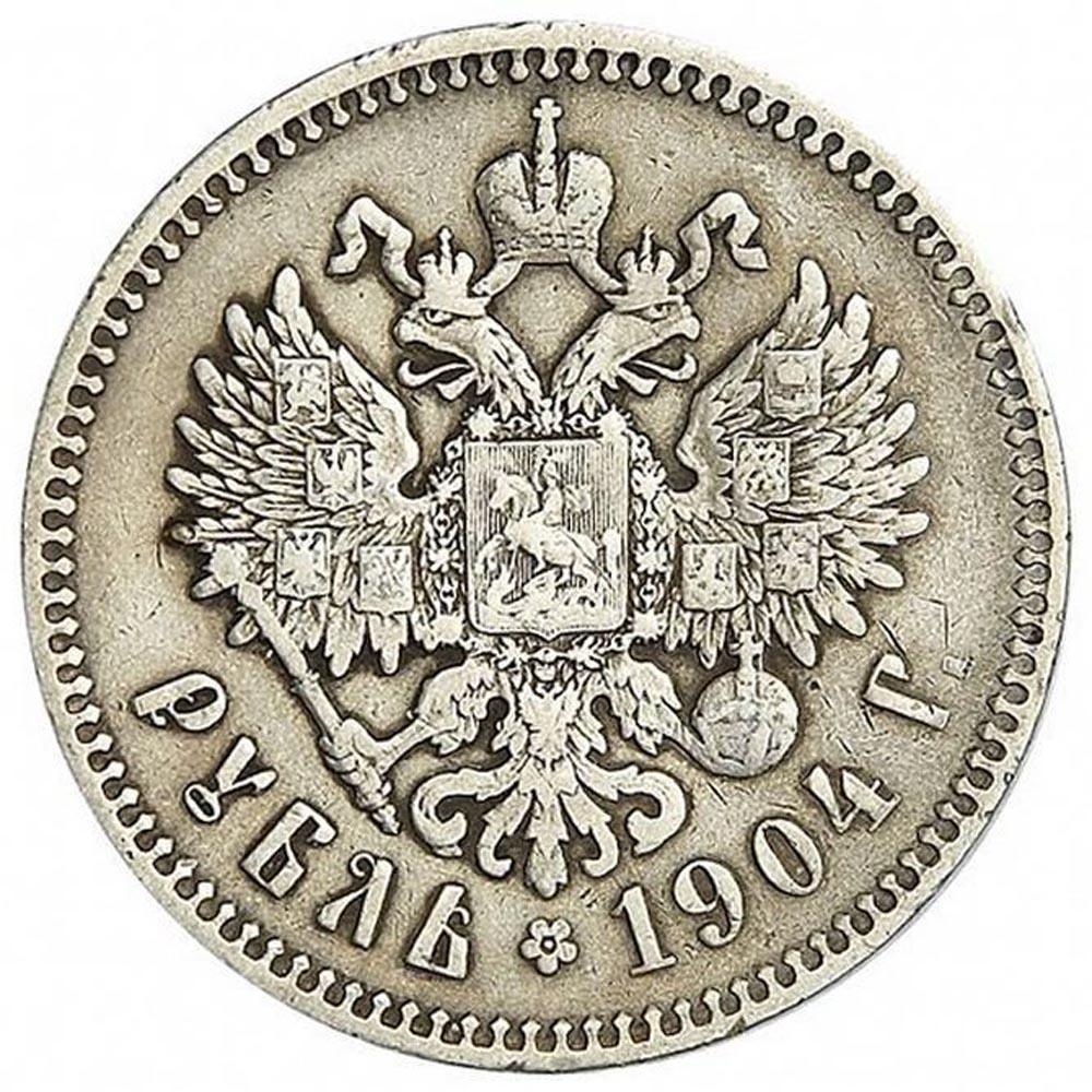 1 рубль российской империи 1904 года.