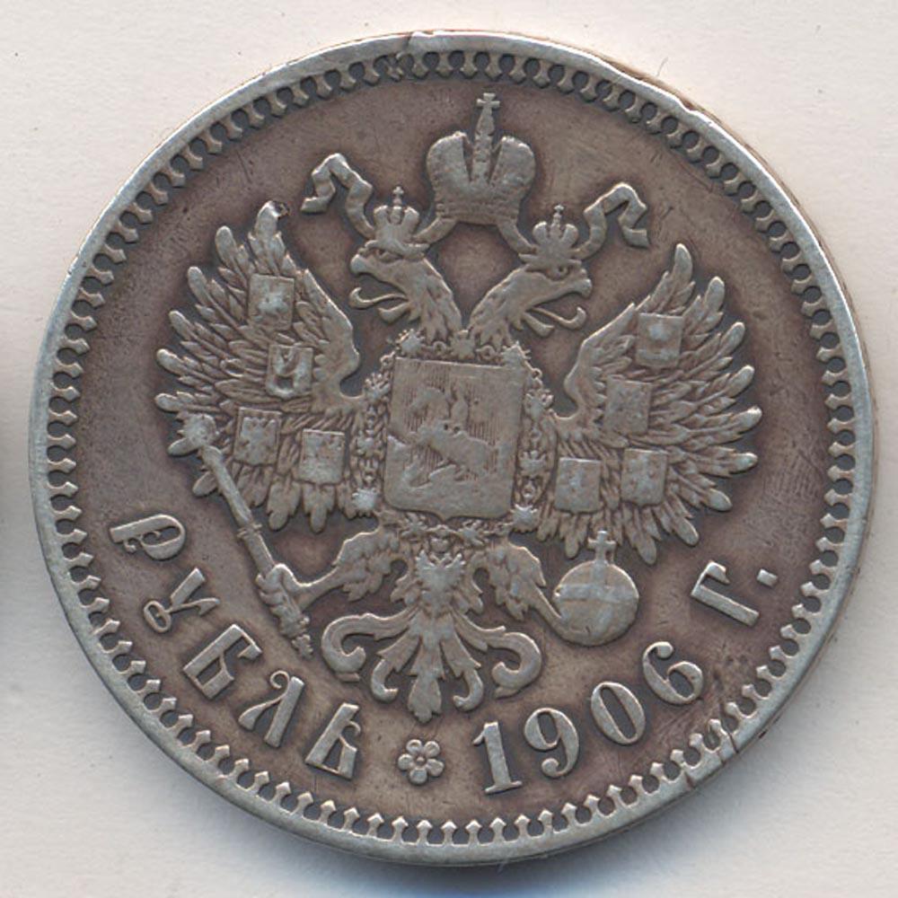 Монеты 1 рубль российская империя набор олимпиада 80 серебро