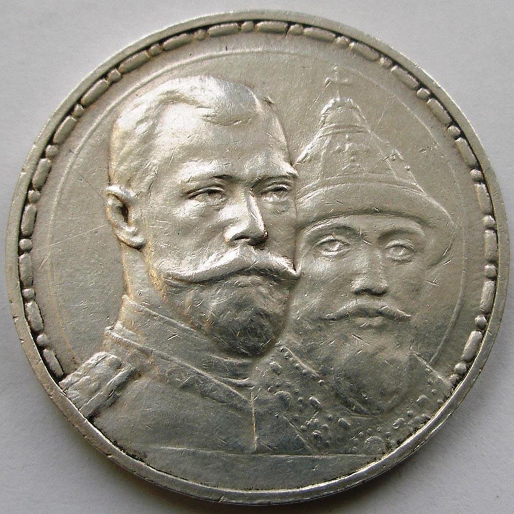 В каком году 300 летие дома романовых 500 копеек сколько это рублей