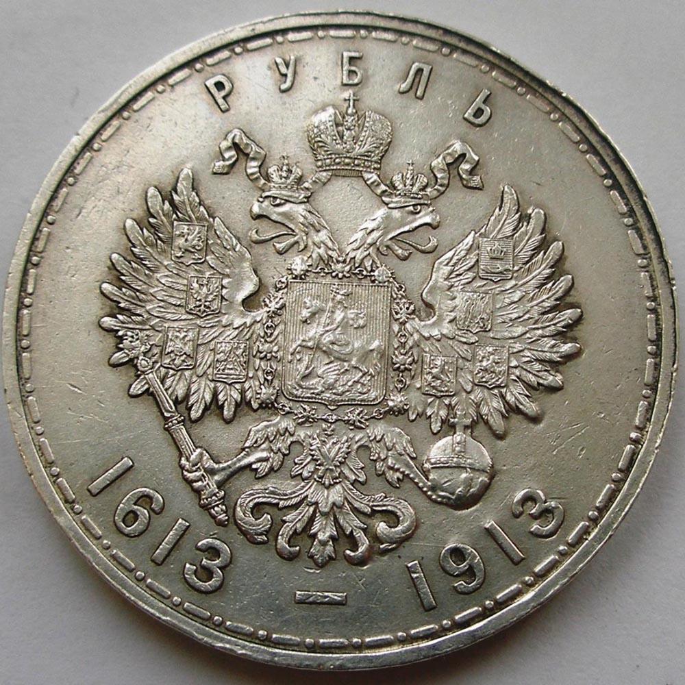 Купить монету 300 лет дома романовых монеты 1970 года стоимость ссср