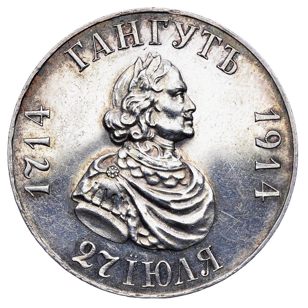 1 рубль 1714 года цена коллекционер альбомов цены