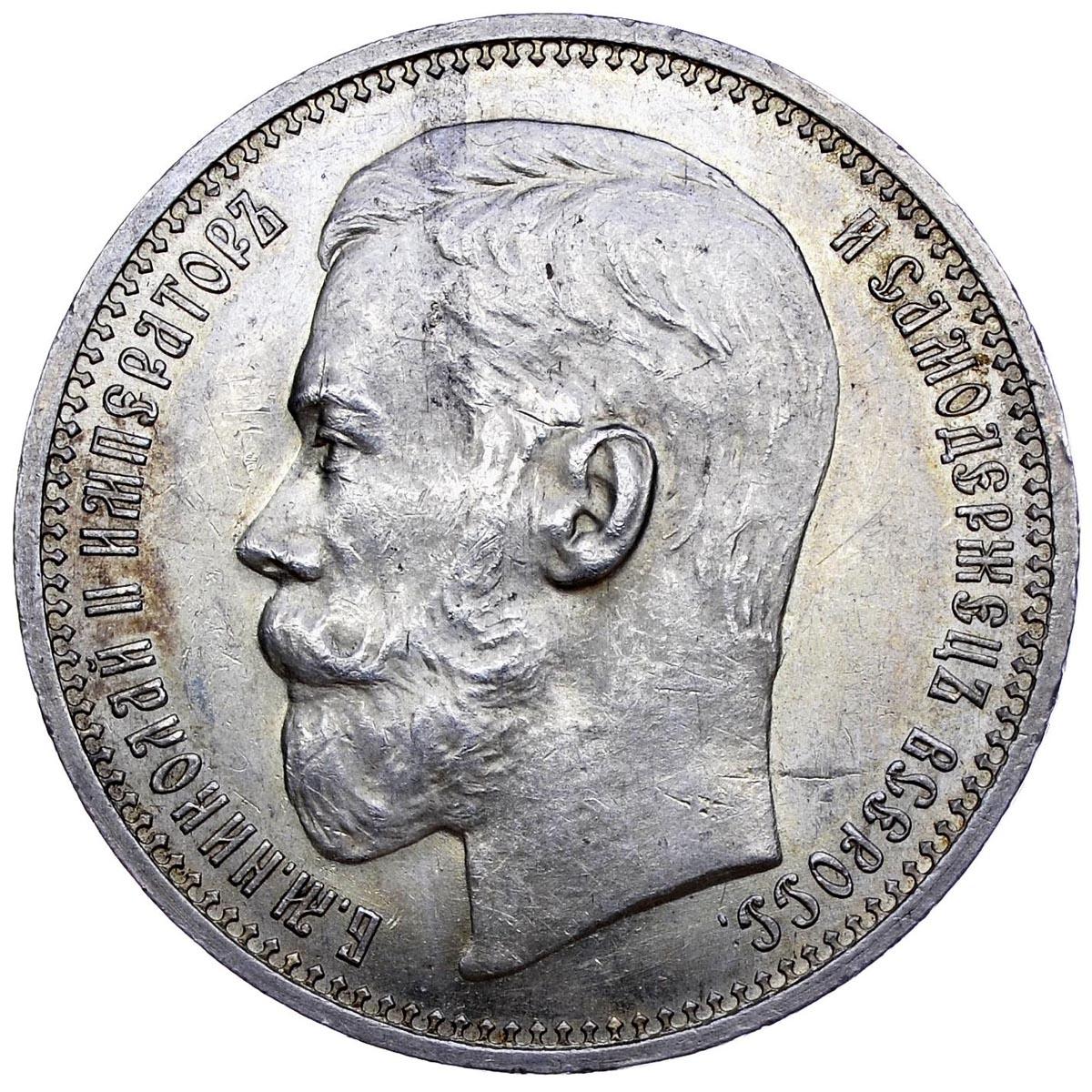 1рубль 1915 года цена стоимость монеты в рублях пол доллара кеннеди