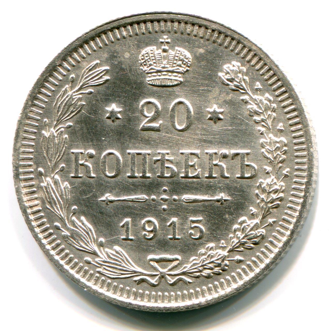 10 коп 1915 года цена серебро близнецы 2005 аргентина