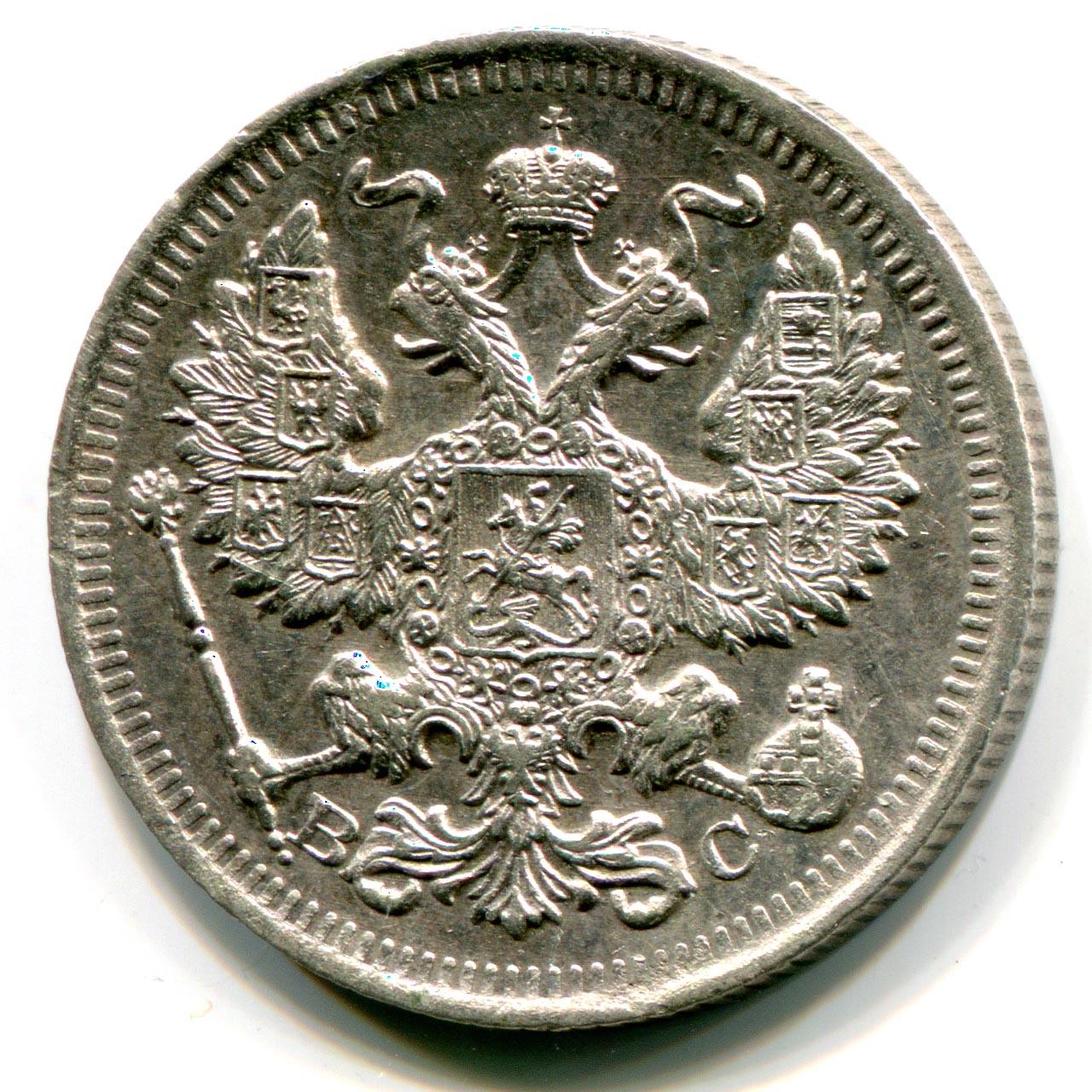 Монета 20 копеек 1916 года цена 5 рублей 2012 ммд магнитная цена