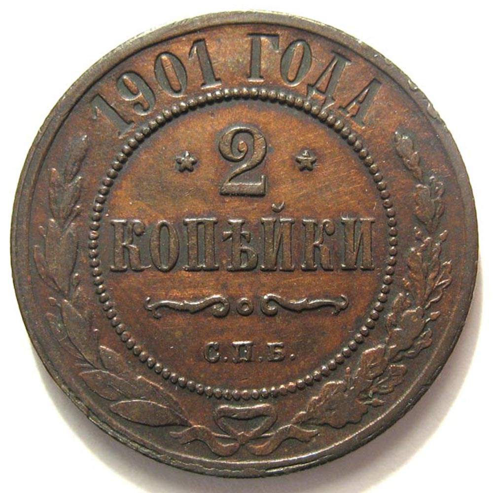 Монеты 1901 рубль 1828 года описание