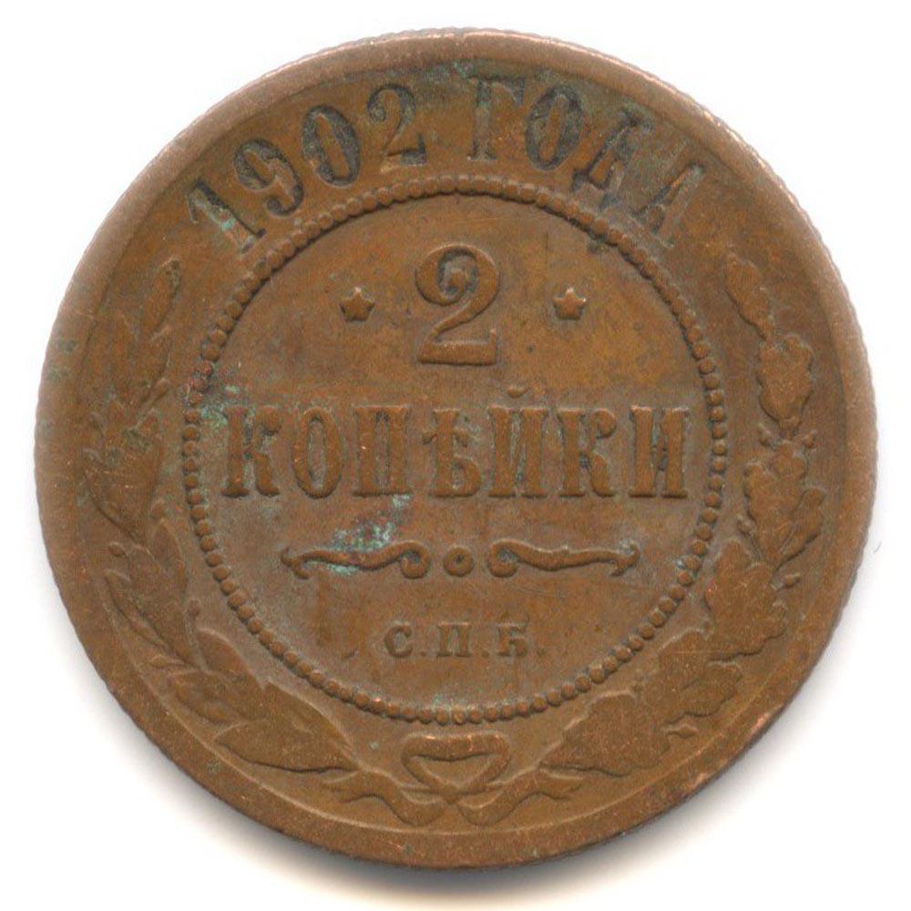 Стоимость 2 копейки 1902 года цена банкноте музеум