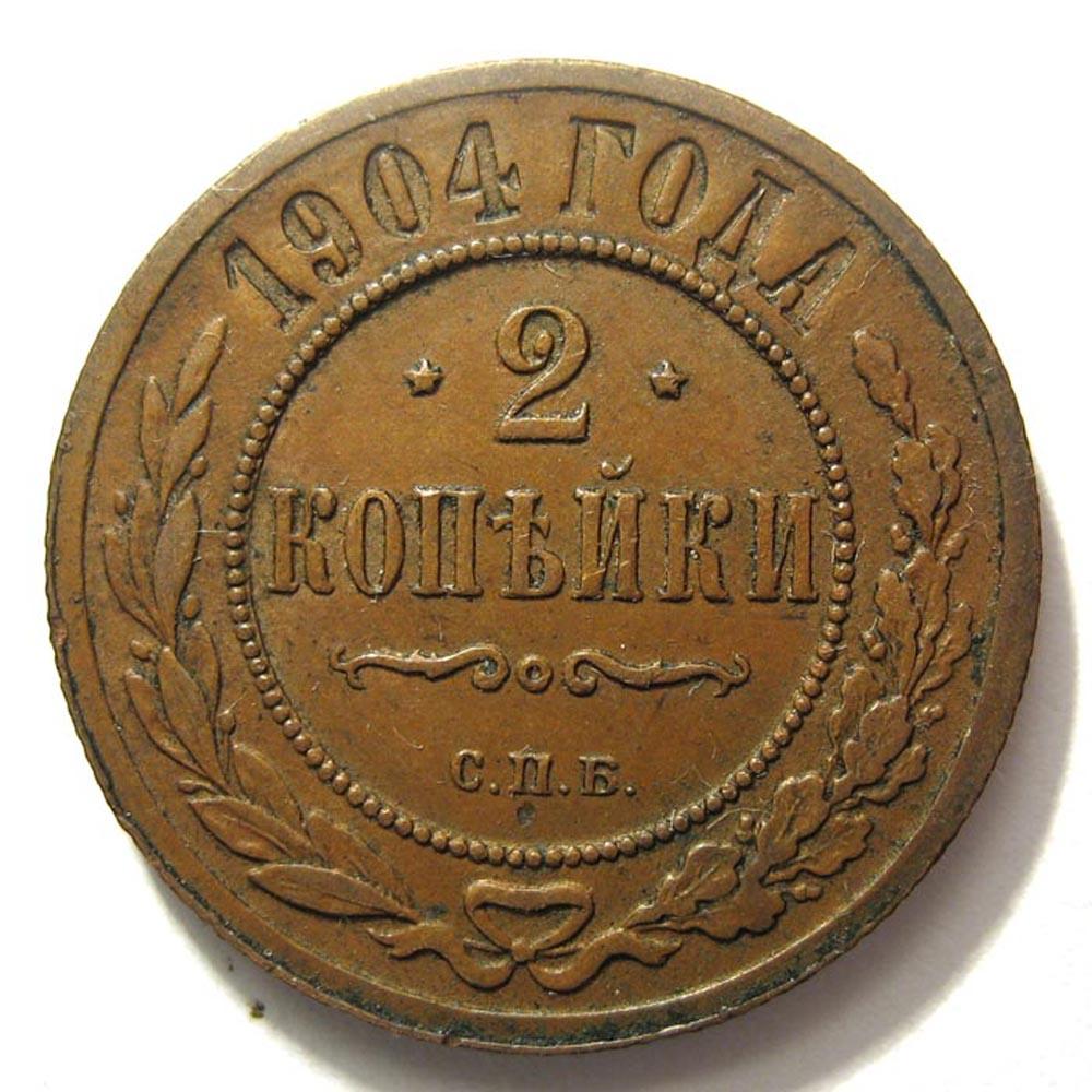 2 копейки 1904 года стоимость пятирублевая монета 2018