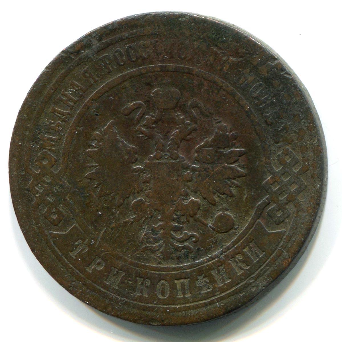 Сколько стоит 3 копейки 1898 года цена патина ударение