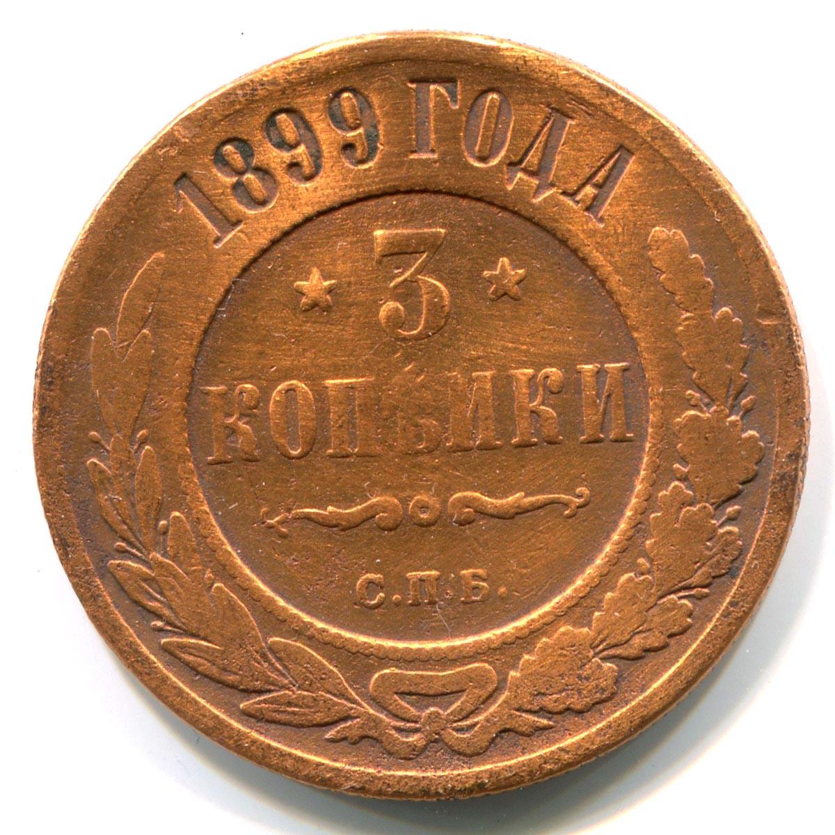 3 копейки 1899 1 рубль эминеску цена