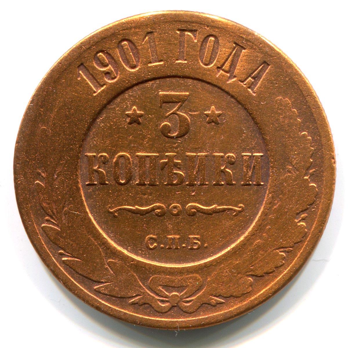 3 копейки 1901 года стоимость самые дорогие иконы
