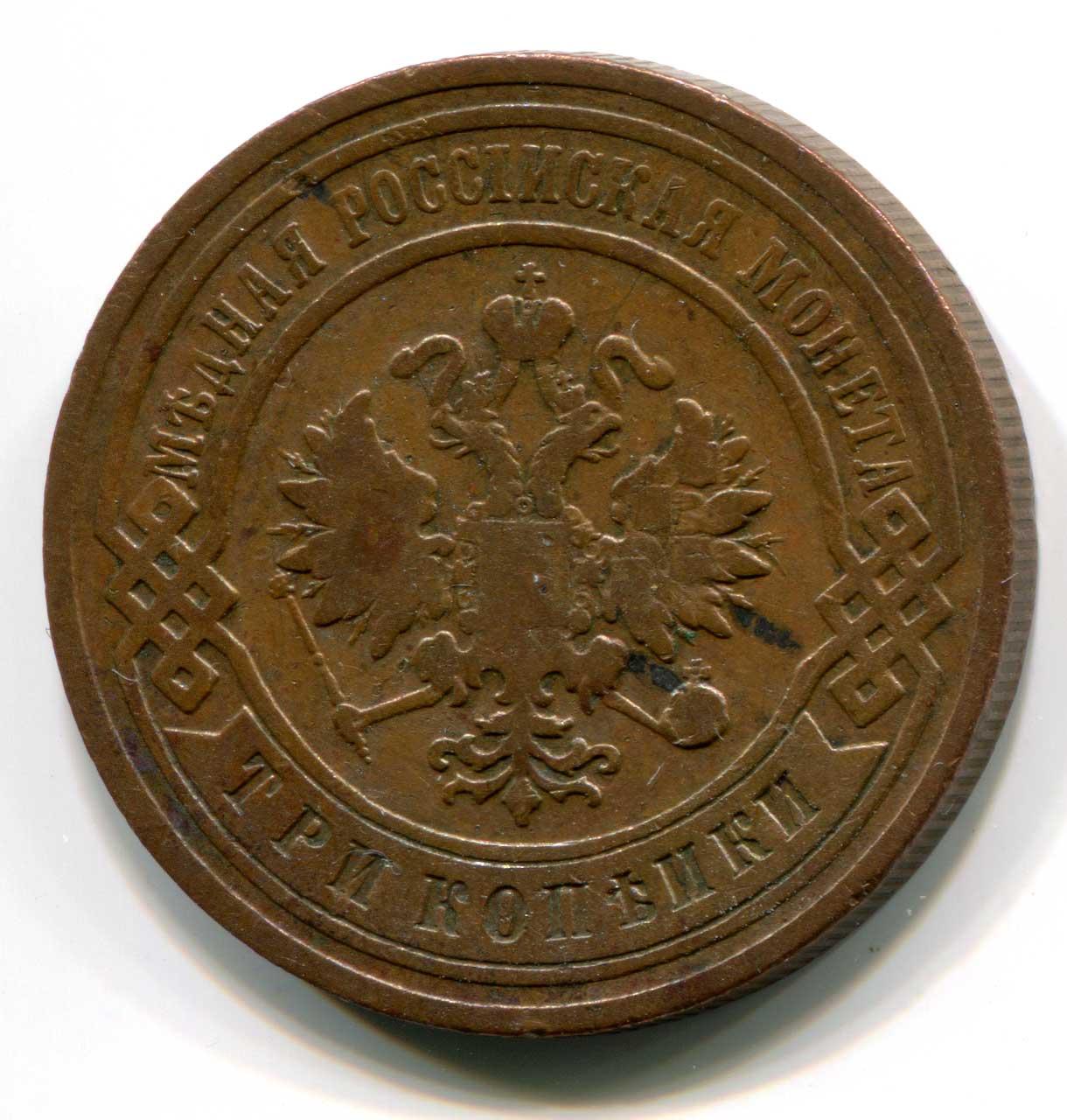 Копейка 1903 1 копейка 1935 года цена нового образца