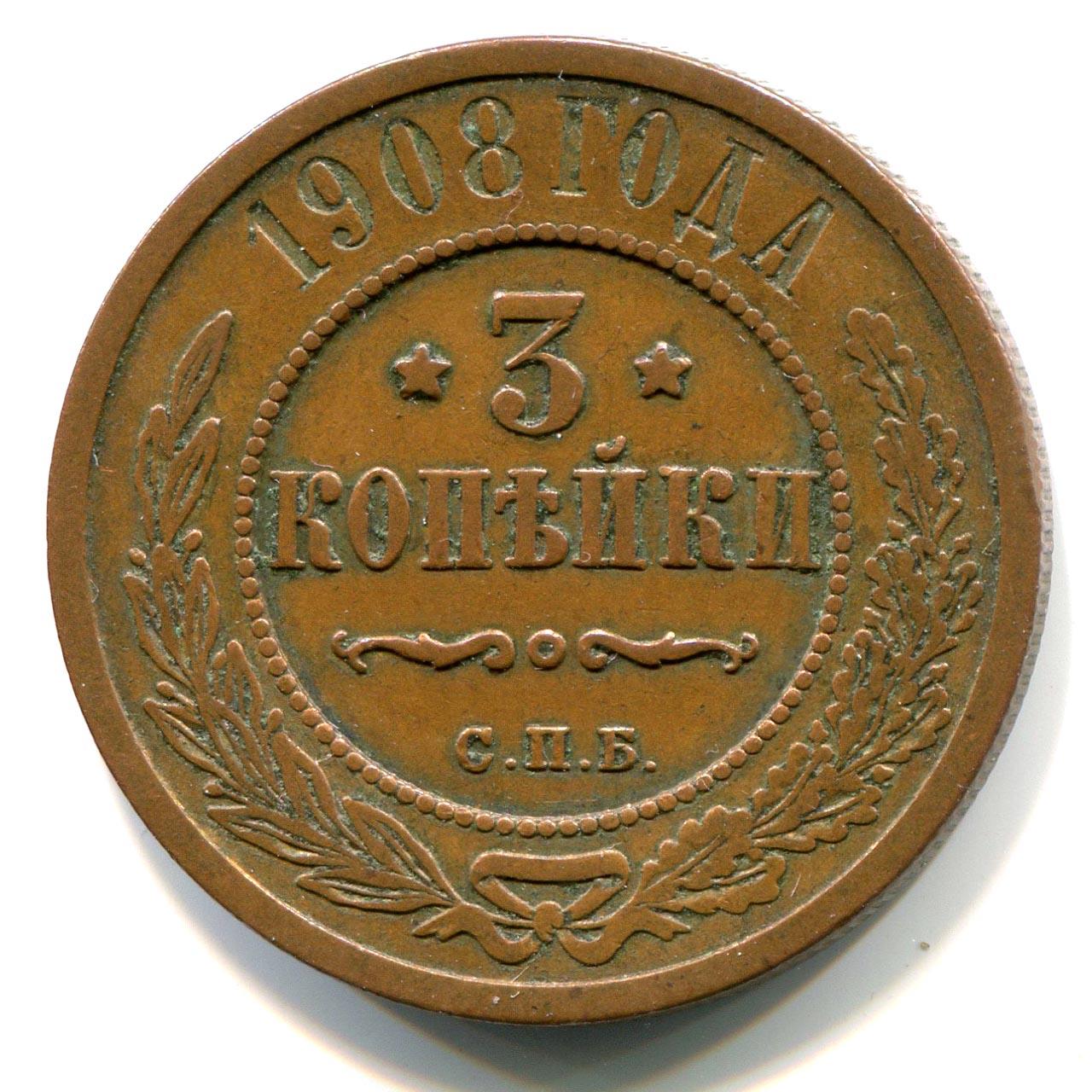 3 копеек 1908 года цена 20 коп 1927 года цена