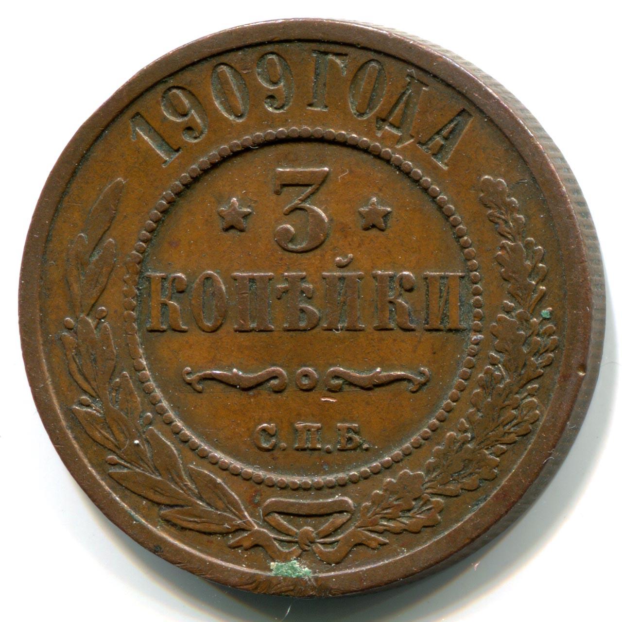 Монета 3 копейки 1909 года цена альбом для монет серия коллекционеръ