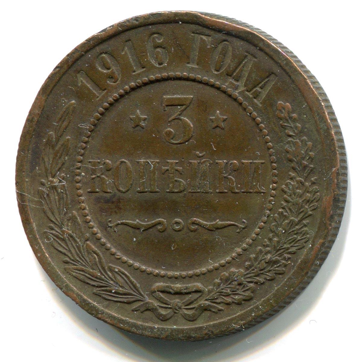 Купить монеты российской империи стоимость каталог цены альбом с ячейками для марок кроссворд 11255