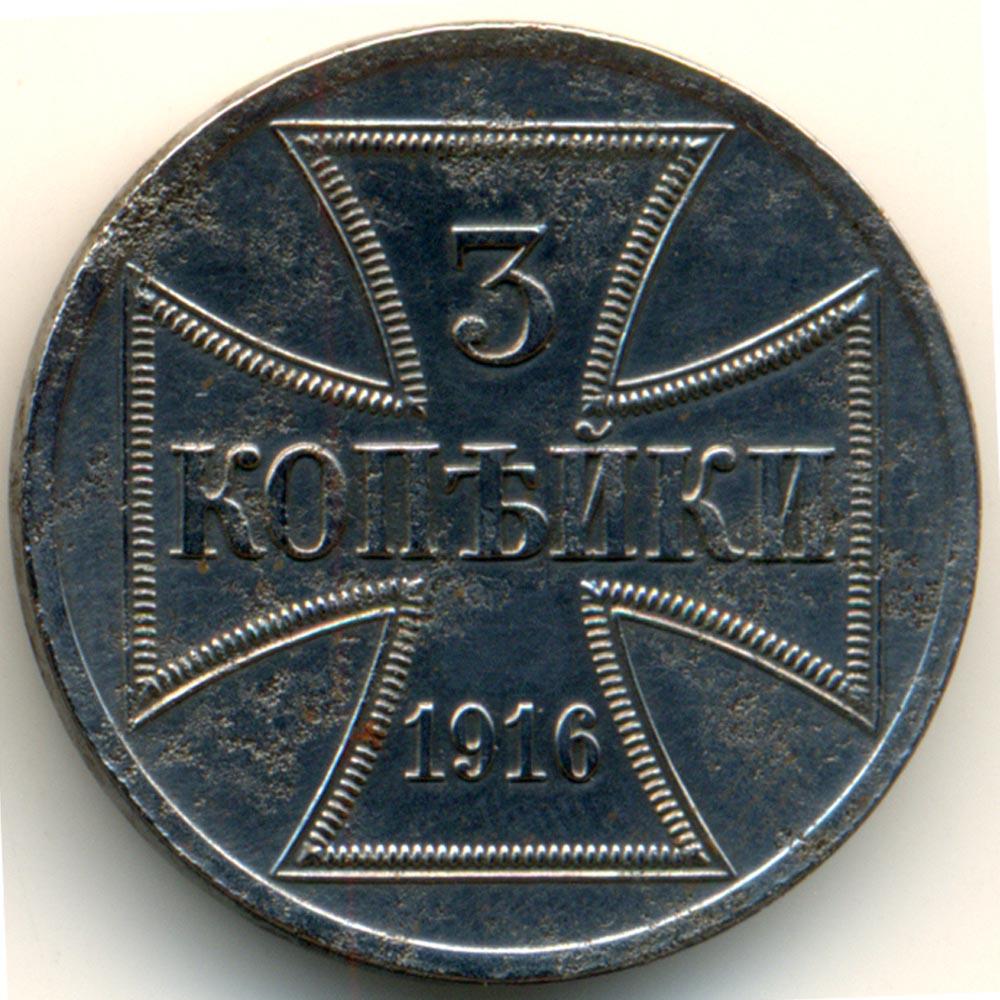 Оккупационные монеты германии 1916 года 50 рублей георгий победоносец