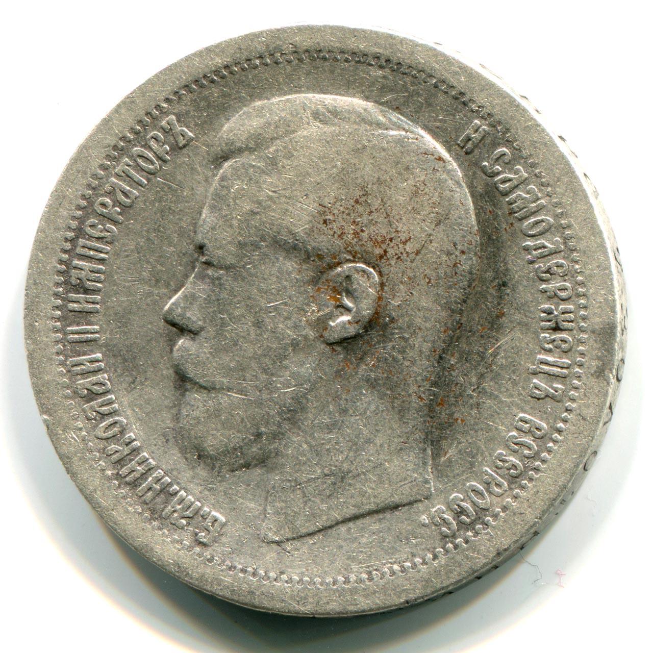 Монета 50 копеек 1897 стоимость монет в белоруссии