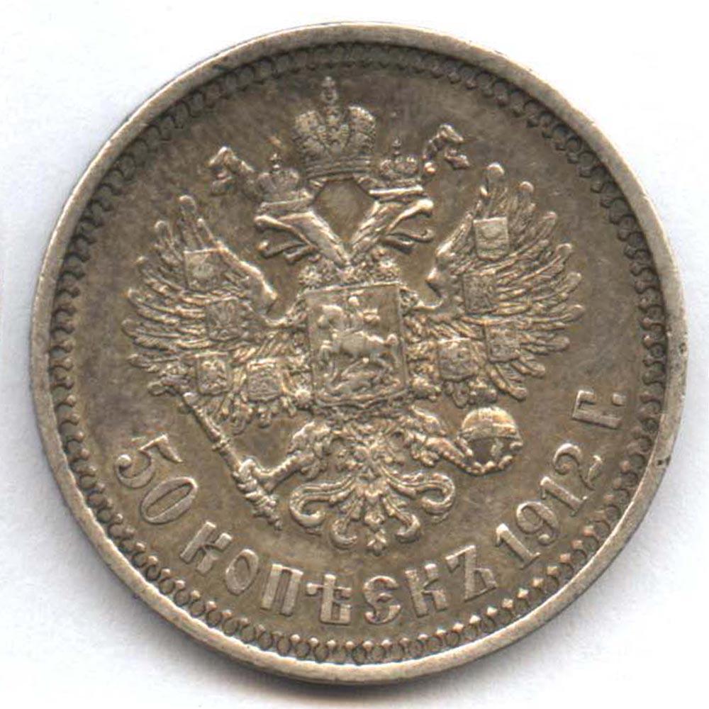 50 копеек 1912 года 10 рублей биметалл мордовия