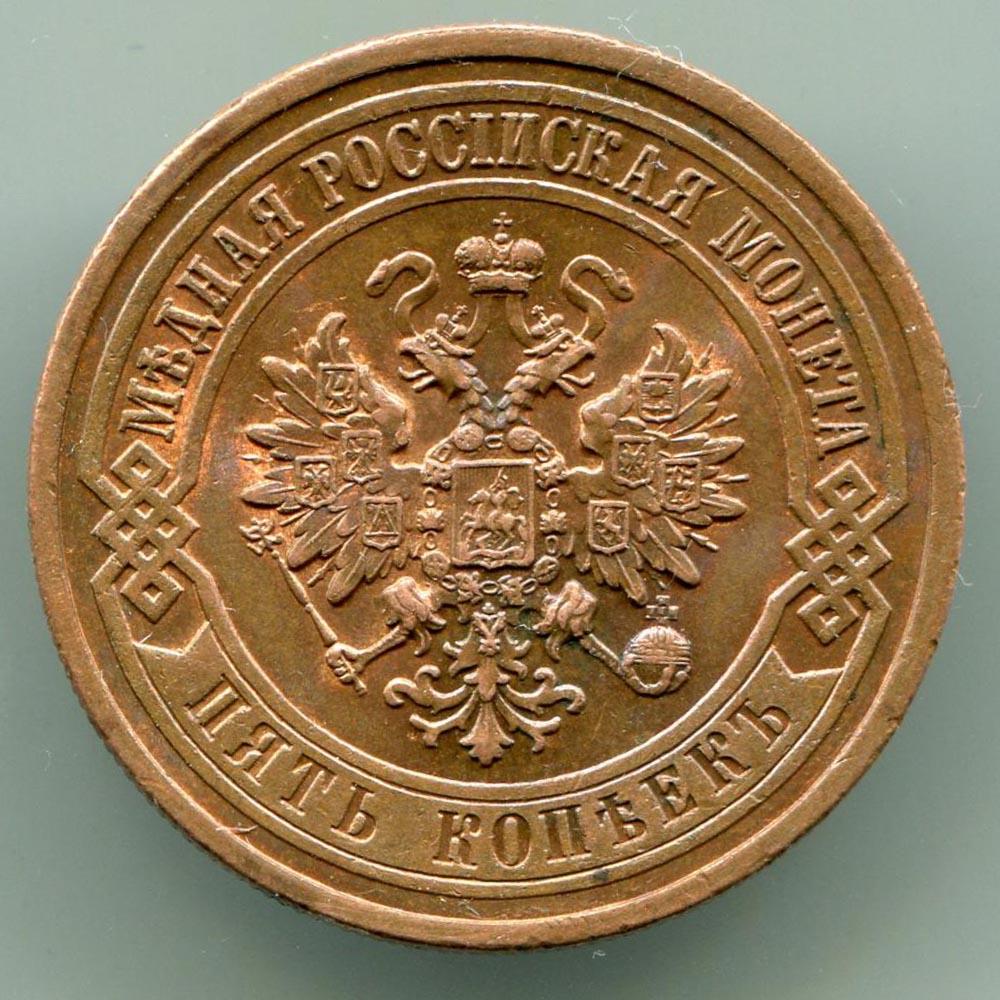 Цена 5 копеек 1916 года монеты на аукционе