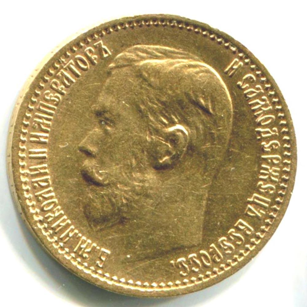 5 рублей 1900 2 копейки 1896 года стоимость