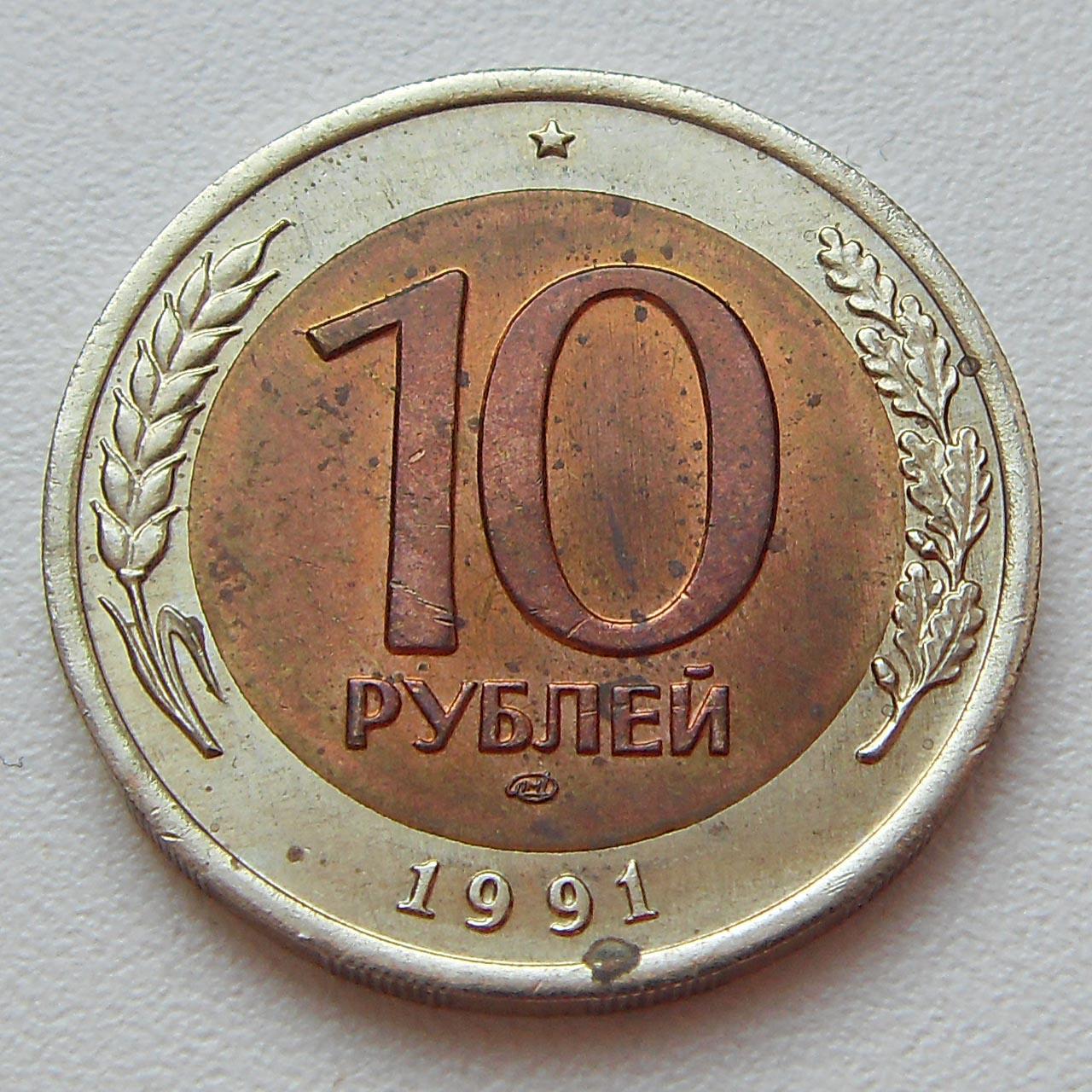 Редкие монеты гкчп 1991 1993 года видео раскопок второй мировой войны