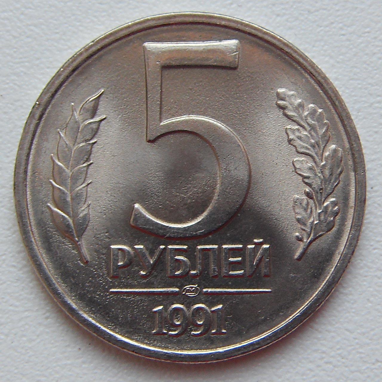 Юбилейная монета 5 рублей 1991 года скільки коштує 5 копійок 1992 року ціна