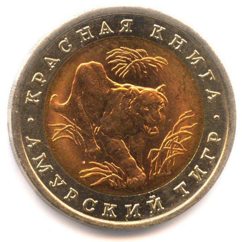 Амурский тигр монета купить монеты россии 1997 2017 г