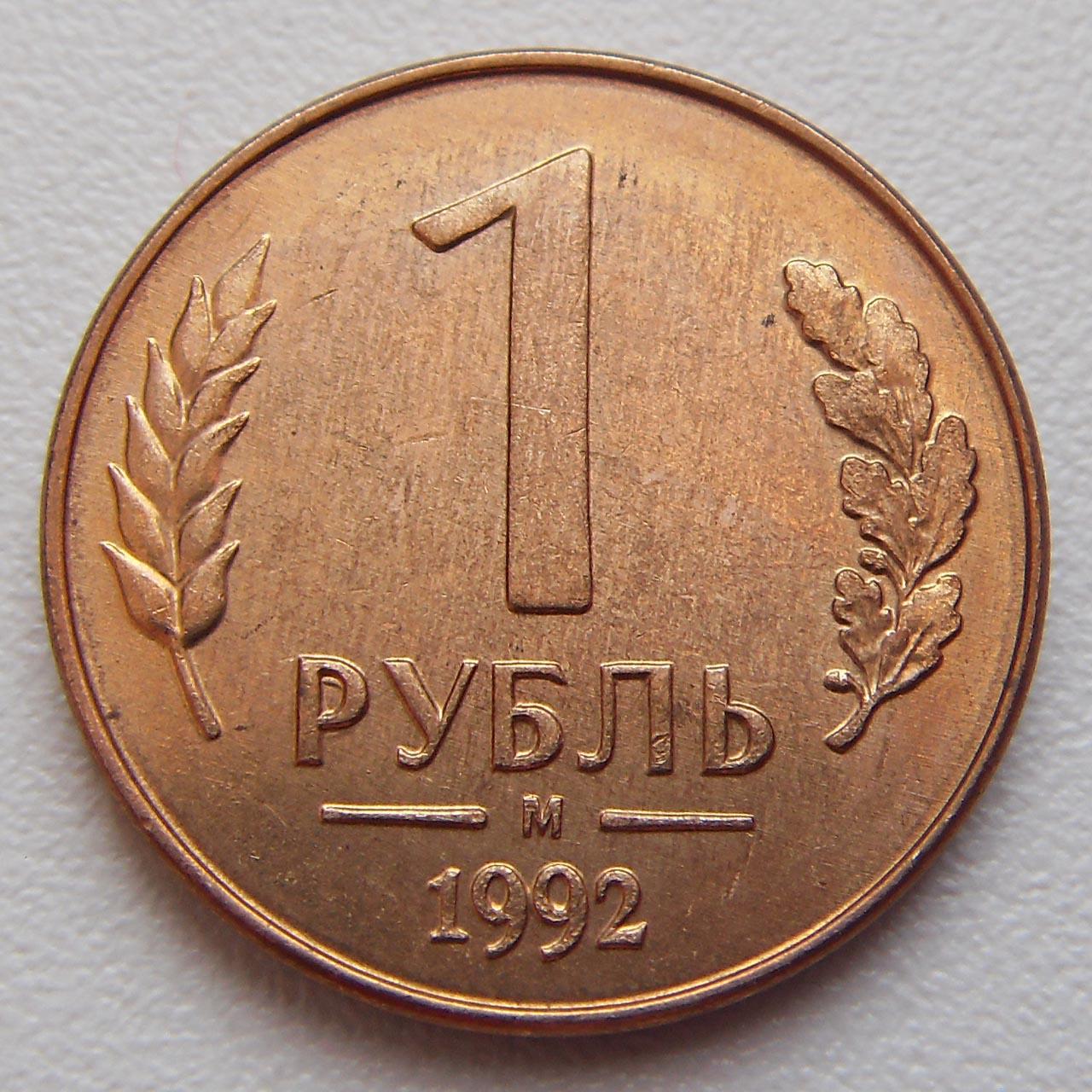 Марки 1992 года цена 20 коп пятьдесят лет советской власти цена