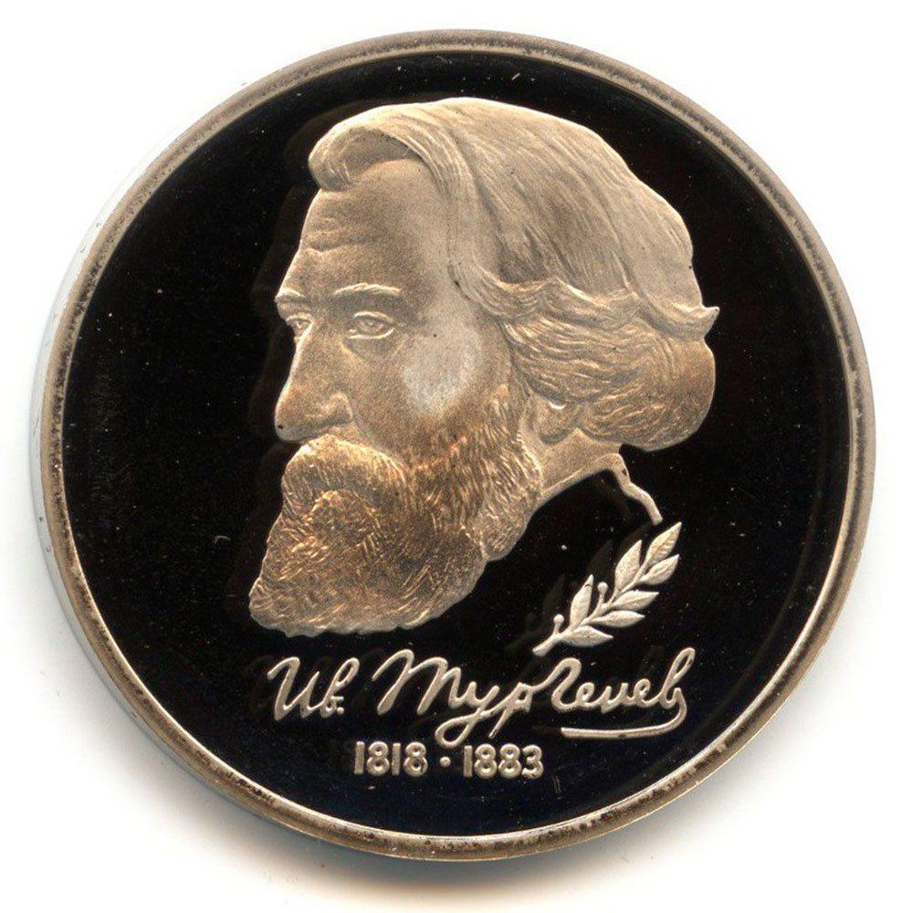 Цена монеты 1 рубль 1993 г и с тургенев монеты шри ланки фото