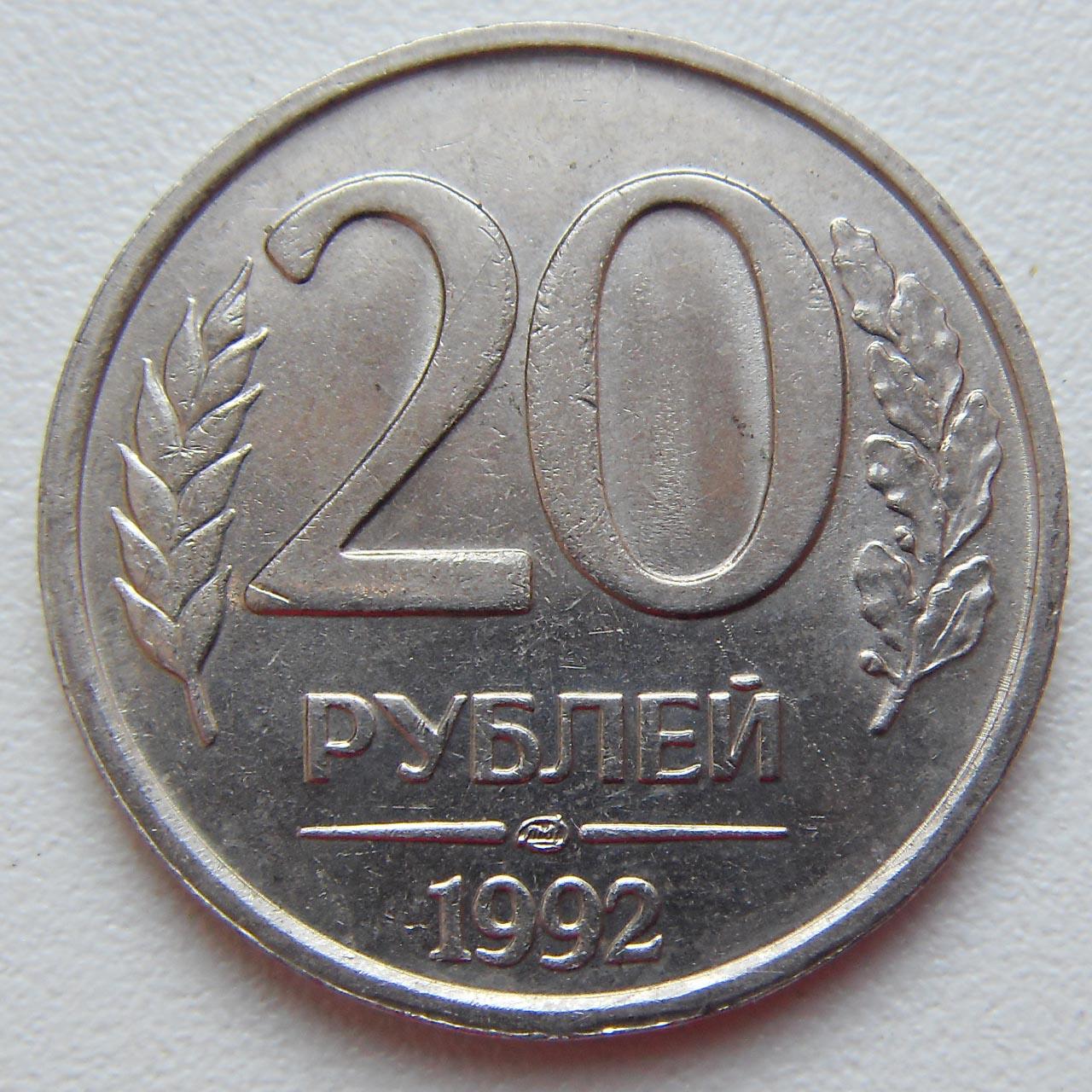 Сколько стоит 20 руб 1992 года цена продать советские монеты на вес
