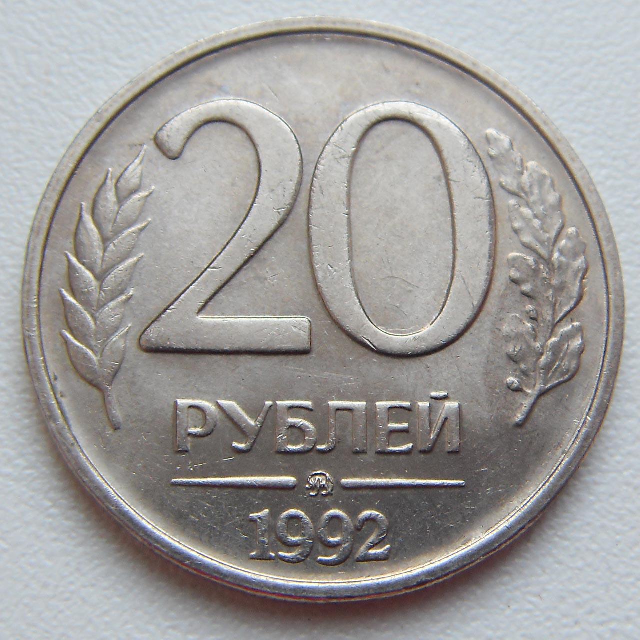 Монеты 1992 1993 года дмитрий койнов