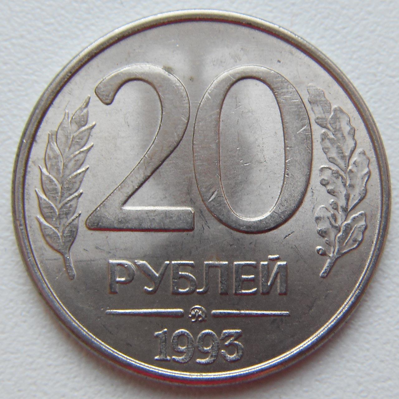 20 рублей 1993 лмд магнитная нумизматы в улан удэ