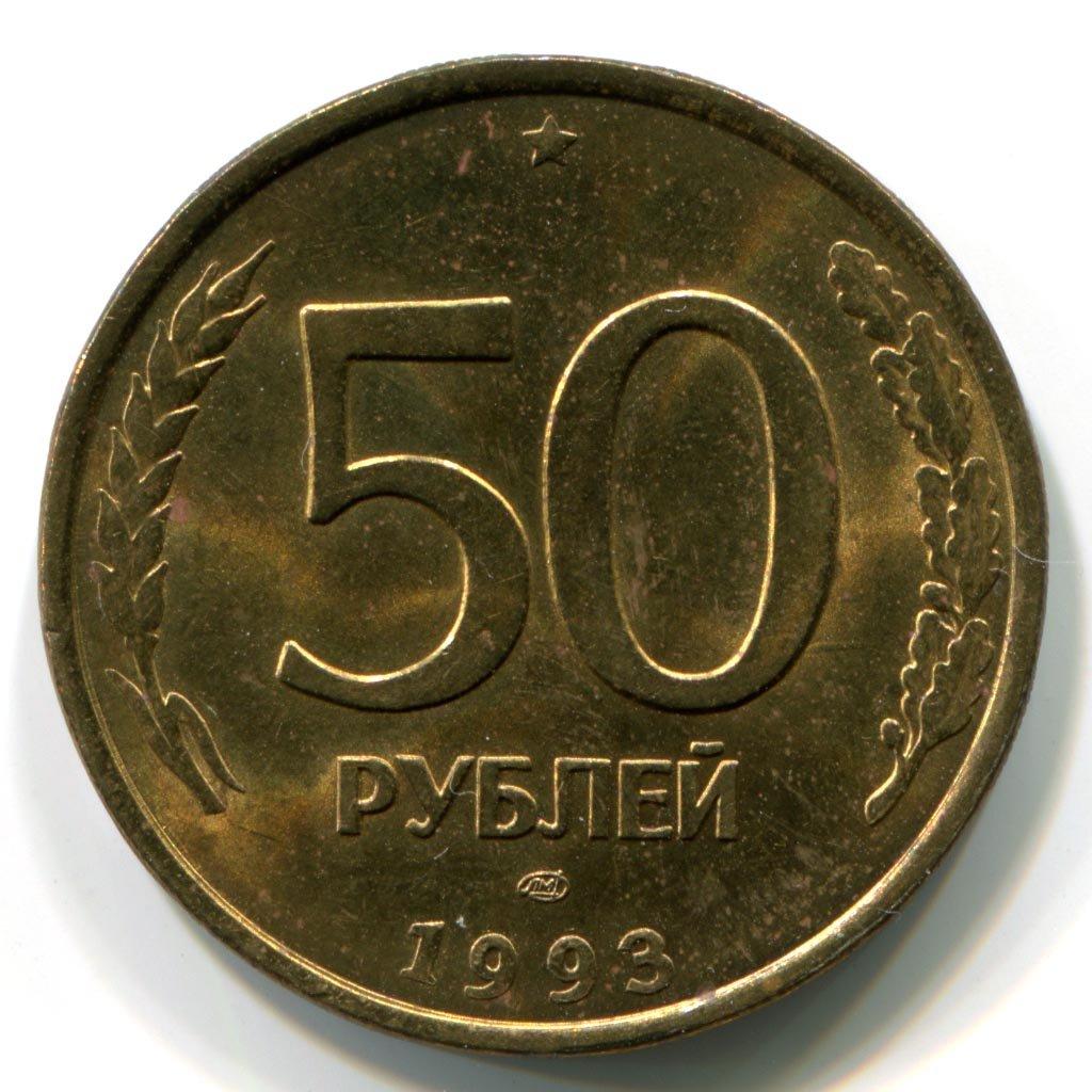 Монета 50 рублей 1993 года, возделанная из алюминиевой бронзы, является немагнитной (это важное замечание