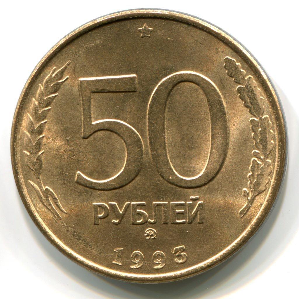 Каталог монет 50 рублей 1993 года 20 коп 1991 цена
