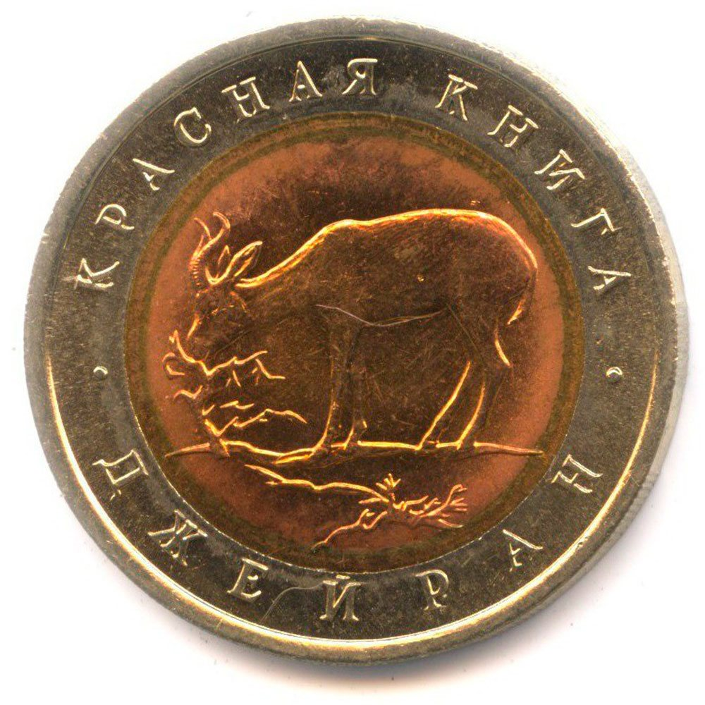 50 рублей 1994 года цена красная книга имя патина