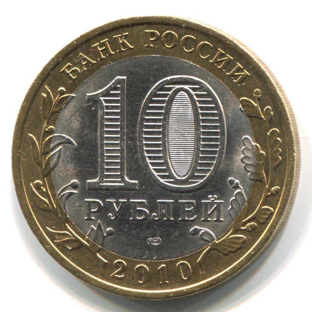 10 рублей чеченская республика 2010