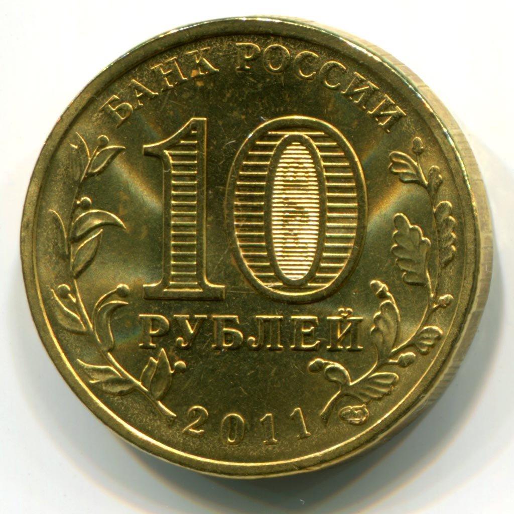 Продать монеты в ельце 2 рублей 2015 года цена стоимость монеты