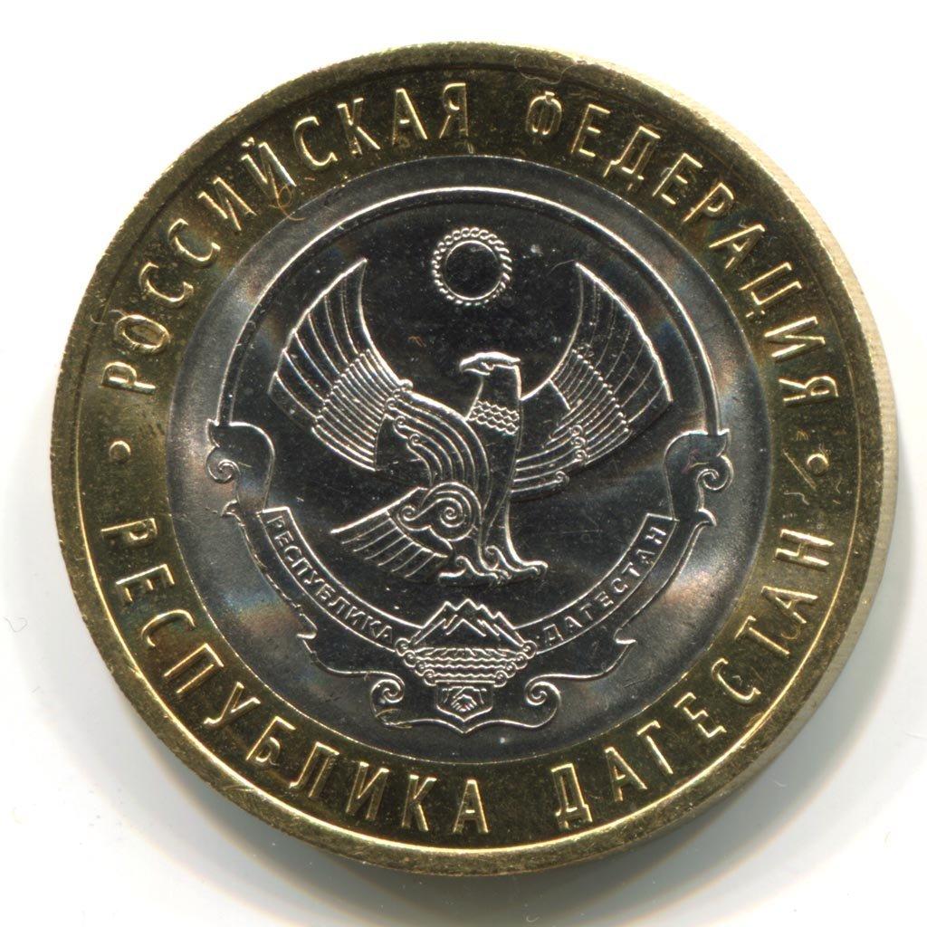 Монета 10 рублей дагестан 2013 список юбилейных монет распечатать