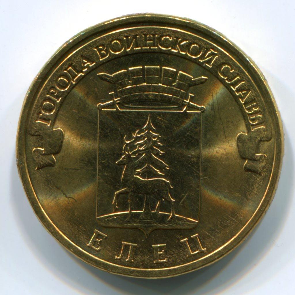 Елец купить монеты монеты атлас рязанской области