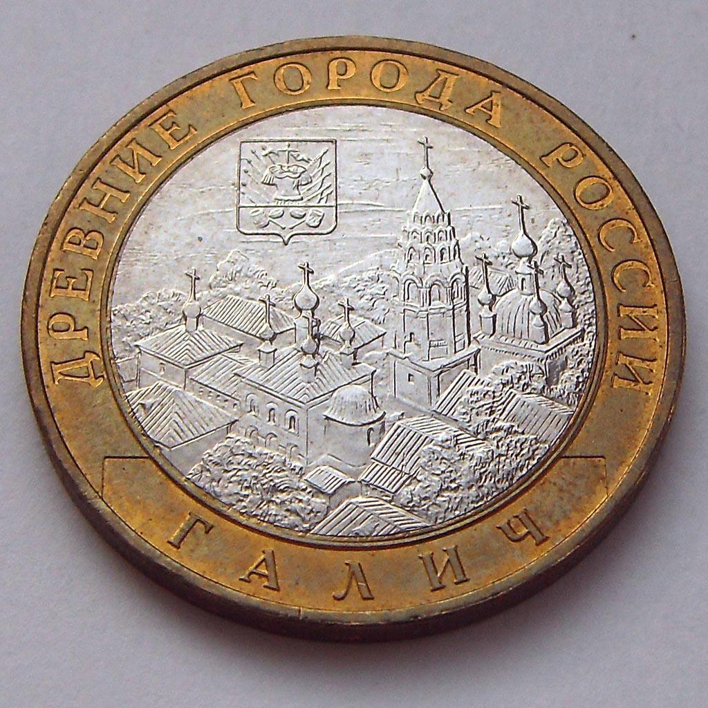 Монета 10 рублей галич 2009 цена стоимость монет украины 5 гривен