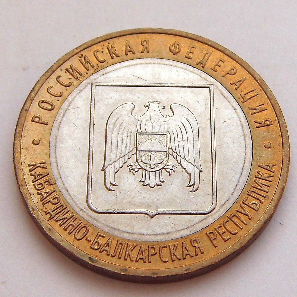 Кабардино балкария 10 рублей монета 1722 2 рубля серебро петр
