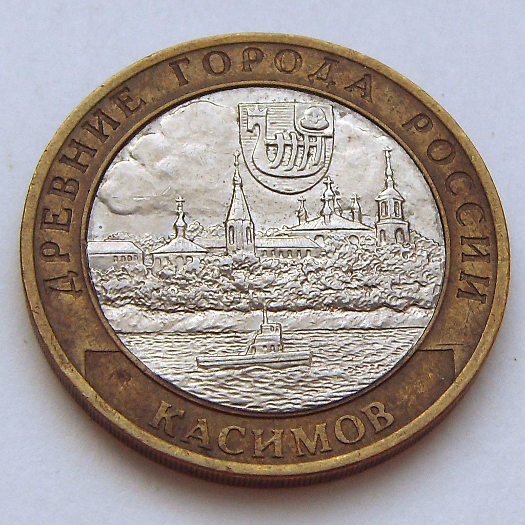 Монета 10 рублей касимов 2003 1 итальянская лира в рублях