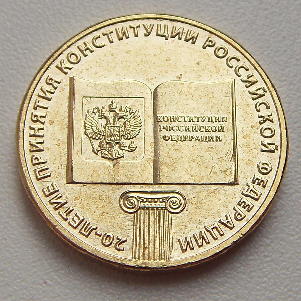 20 лет конституции 10 рублей цена вагнорка литовская