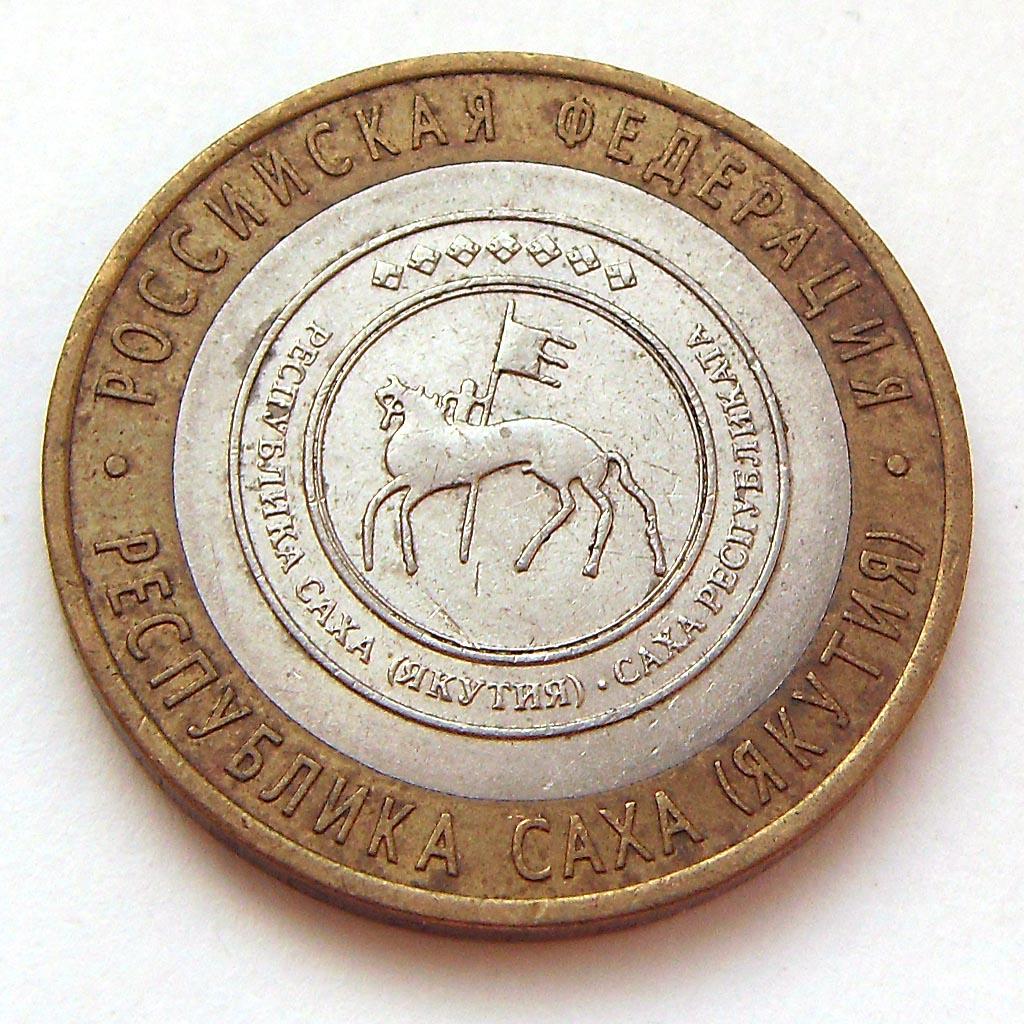 2 рубля 2006 года: