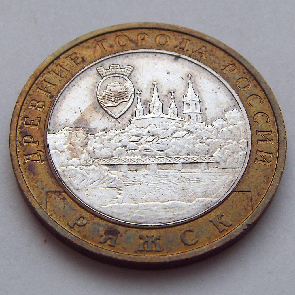 Ряжск 10 рублей цена старинная украинская монета